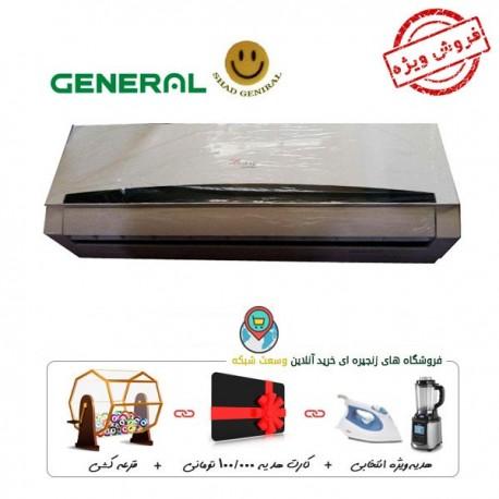 کولر گازی جنرال شاد 24000