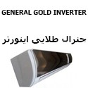 کولر گازی جنرال Gold Inverter