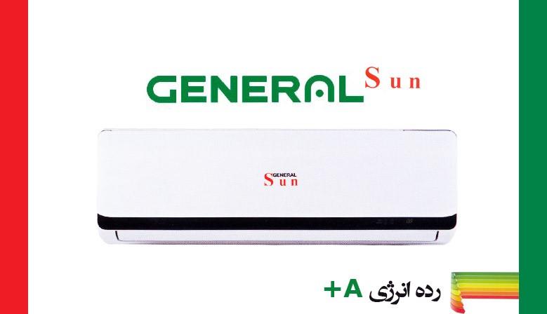 کولر گازی جنرال سان (کم مصرف) General Sun Inverter