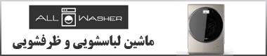 ماشین لباسشویی |قیمت ظرفشویی سامسونگ، ال جی، بوش - ALL WASHER
