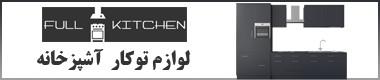 گاز رومیزی  | ماکروویو | هود | سینک - FULL KITCHEN